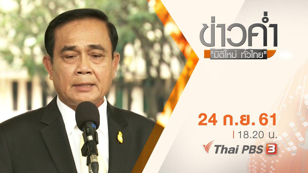 ข่าวค่ำ มิติใหม่ทั่วไทย - ประเด็นข่าว ( 24 ก.ย. 61)
