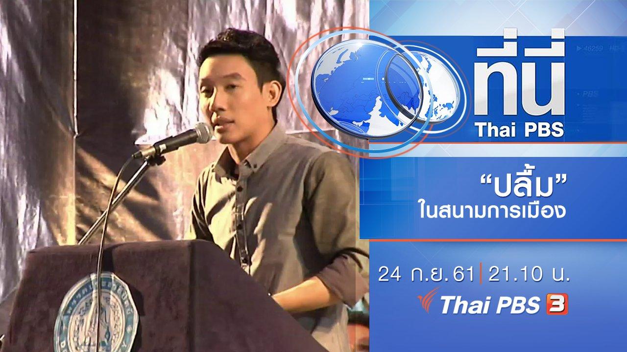 ที่นี่ Thai PBS - ประเด็นข่าว ( 24 ก.ย. 61)
