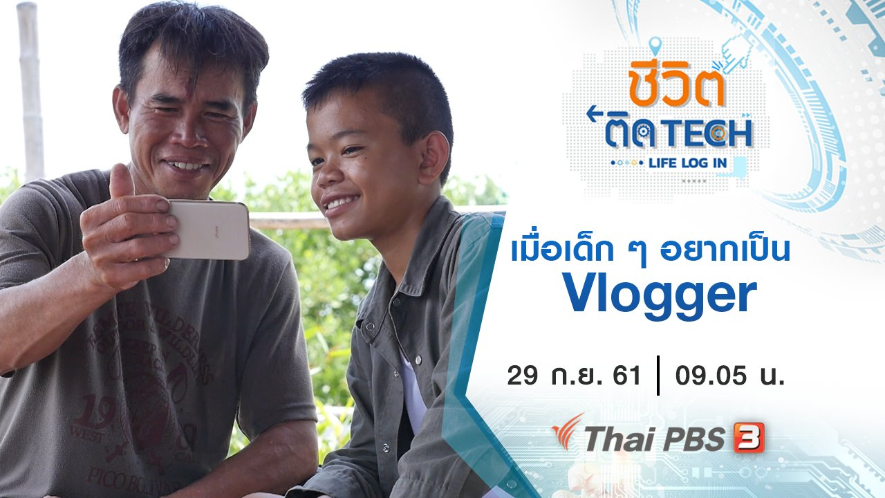 ชีวิตติด Tech - เมื่อเด็ก ๆ อยากเป็น Vlogger