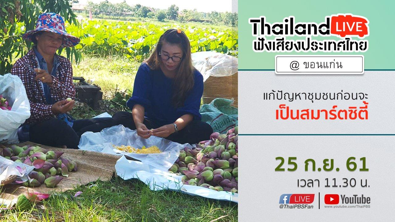 ฟังเสียงประเทศไทย - Online first Ep.34 : แก้ปัญหาชุมชนก่อนจะเป็นสมาร์ตซิตี้