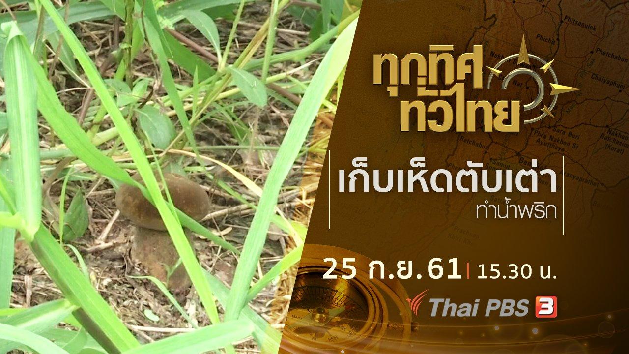 ทุกทิศทั่วไทย - ประเด็นข่าว ( 25 ก.ย. 61)