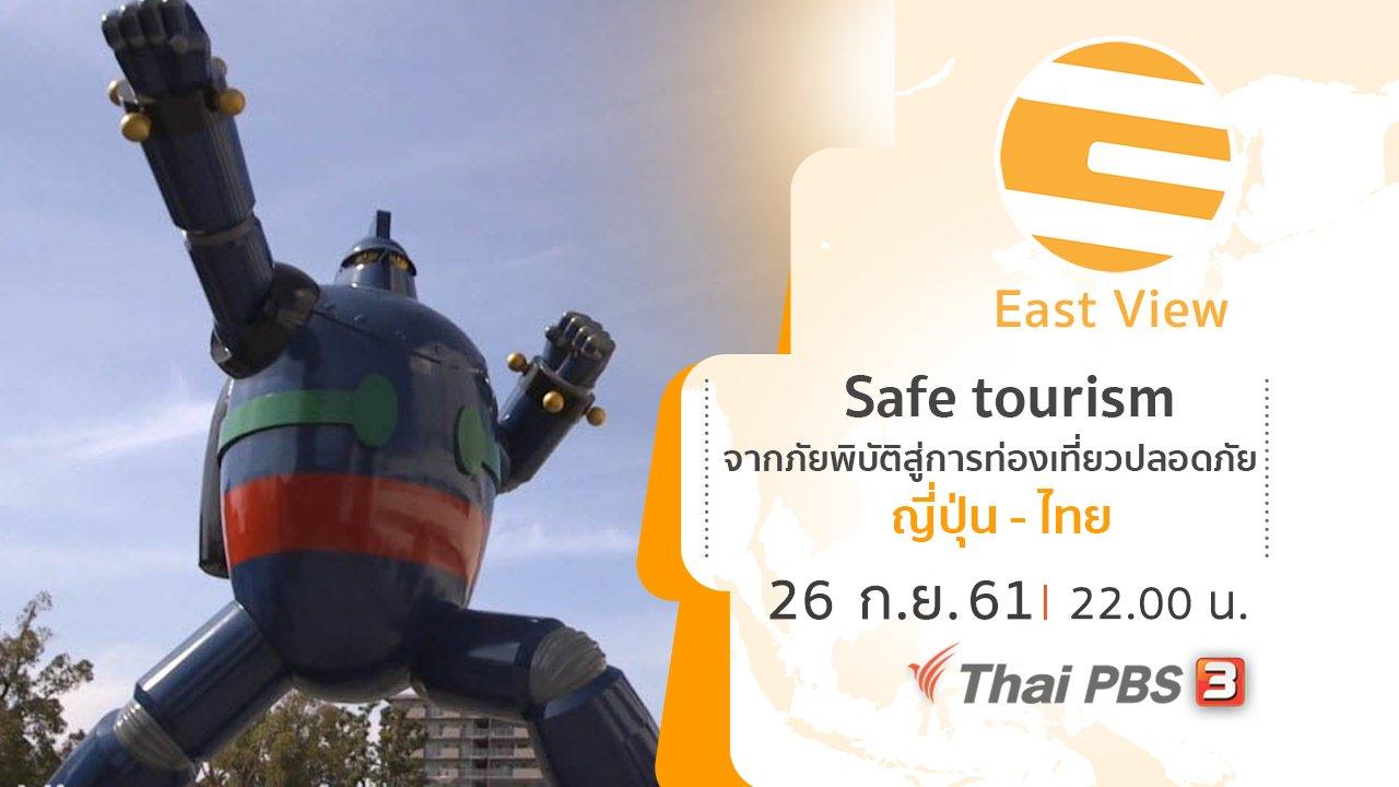 East View ทรรศนะบูรพา - Safe tourism จากภัยพิบัติสู่การท่องเที่ยวปลอดภัย ญี่ปุ่น - ไทย