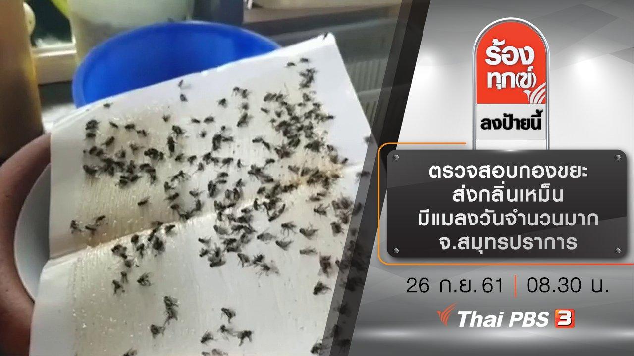 ร้องทุก(ข์) ลงป้ายนี้ - ตรวจสอบกองขยะ ส่งกลิ่นเหม็น มีแมลงวันจำนวนมาก จ.สมุทรปราการ