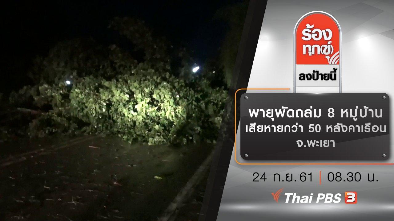 ร้องทุก(ข์) ลงป้ายนี้ - พายุพัดถล่ม 8 หมู่บ้านเสียหายกว่า 50 หลังคาเรือน จ.พะเยา