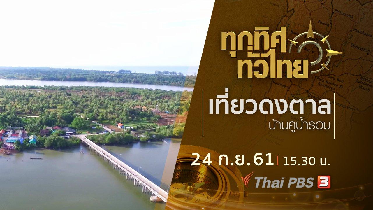 ทุกทิศทั่วไทย - ประเด็นข่าว ( 24 ก.ย. 61)