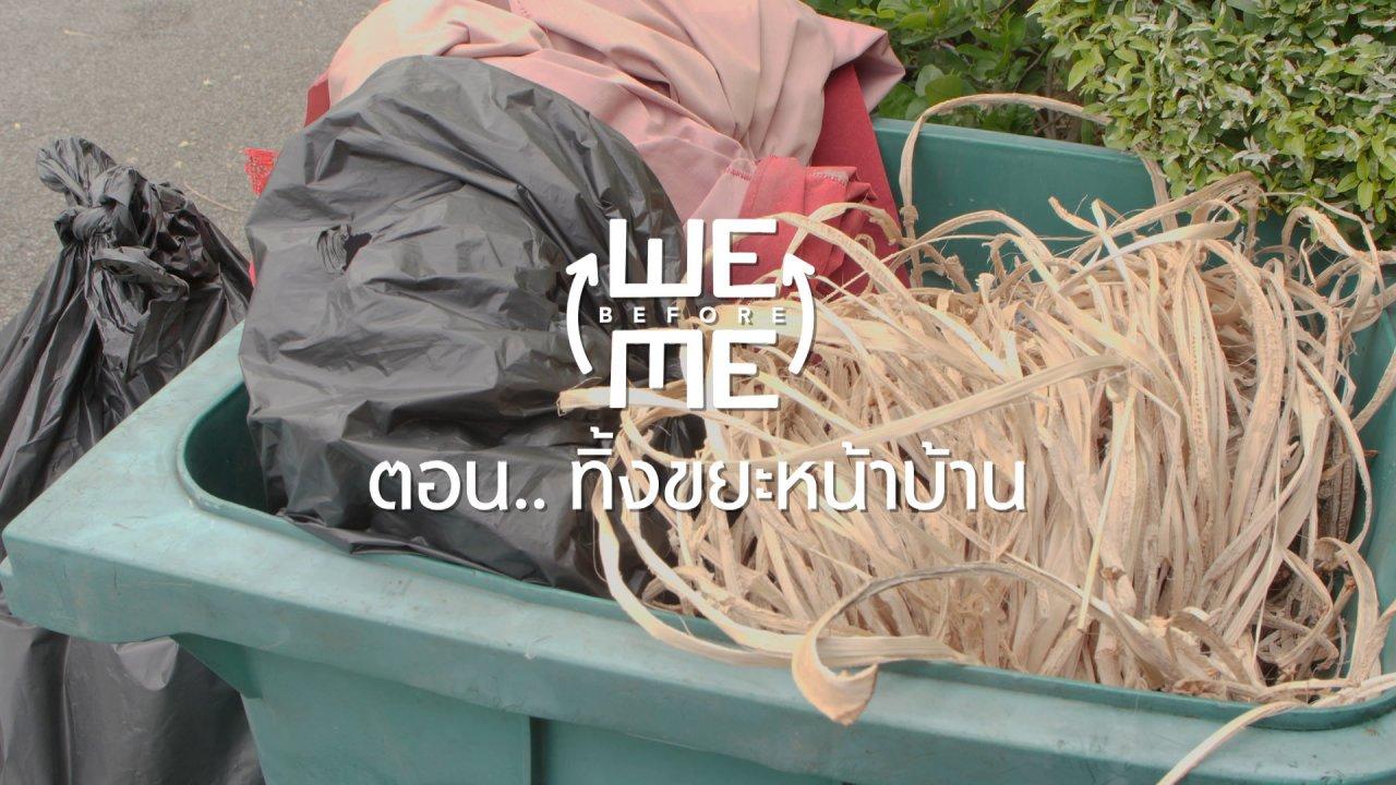 ลดส่วนตัวเพื่อส่วนรวม - ทิ้งขยะหน้าบ้าน