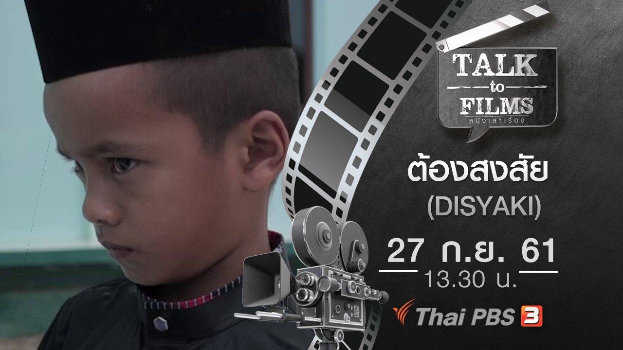 Talk to Films หนังเล่าเรื่อง - ต้องสงสัย (DISYAKI)