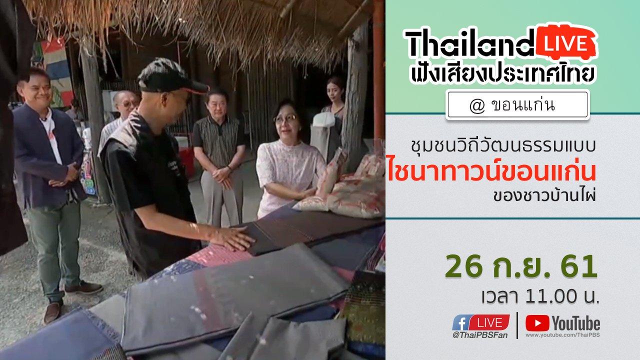 ฟังเสียงประเทศไทย - Online first Ep.35 : ชุมชนวิถีวัฒนธรรมแบบไชนาทาวน์ขอนแก่นของชาวบ้านไผ่