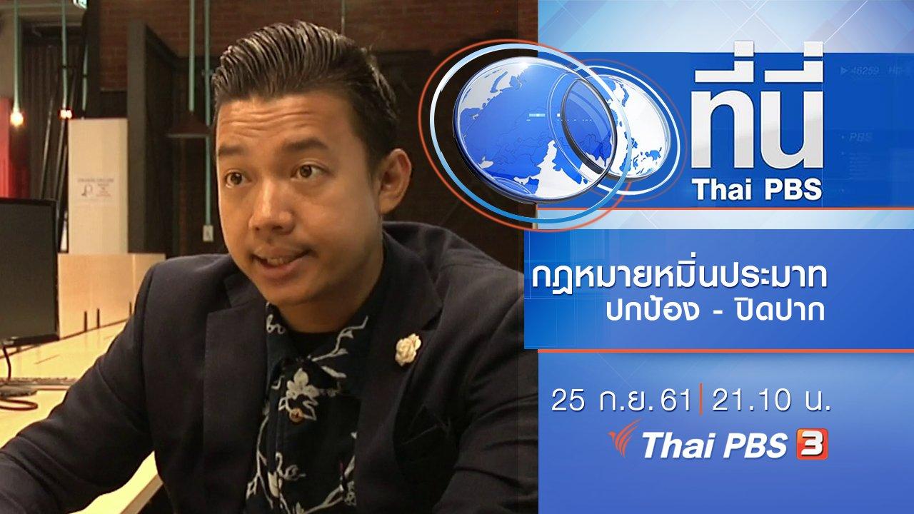 ที่นี่ Thai PBS - ประเด็นข่าว ( 25 ก.ย. 61)