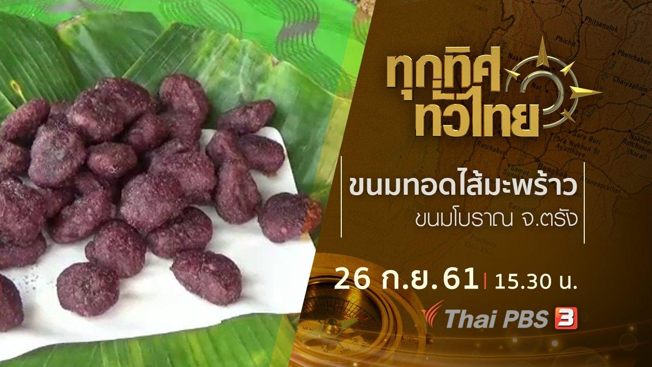 ทุกทิศทั่วไทย - ประเด็นข่าว ( 26 ก.ย. 61)