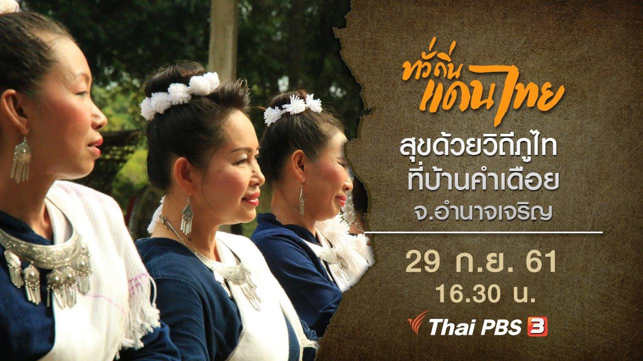 ทั่วถิ่นแดนไทย - สุขด้วยวิถีภูไท ที่บ้านคำเดือย จ.อำนาจเจริญ