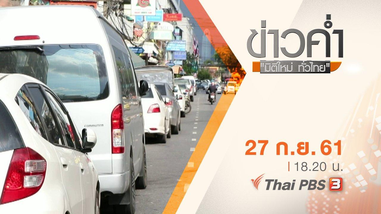 ข่าวค่ำ มิติใหม่ทั่วไทย - ประเด็นข่าว ( 27 ก.ย. 61)