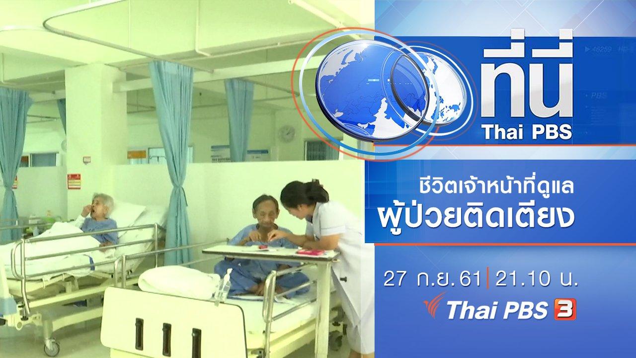 ที่นี่ Thai PBS - ประเด็นข่าว ( 27 ก.ย. 61)
