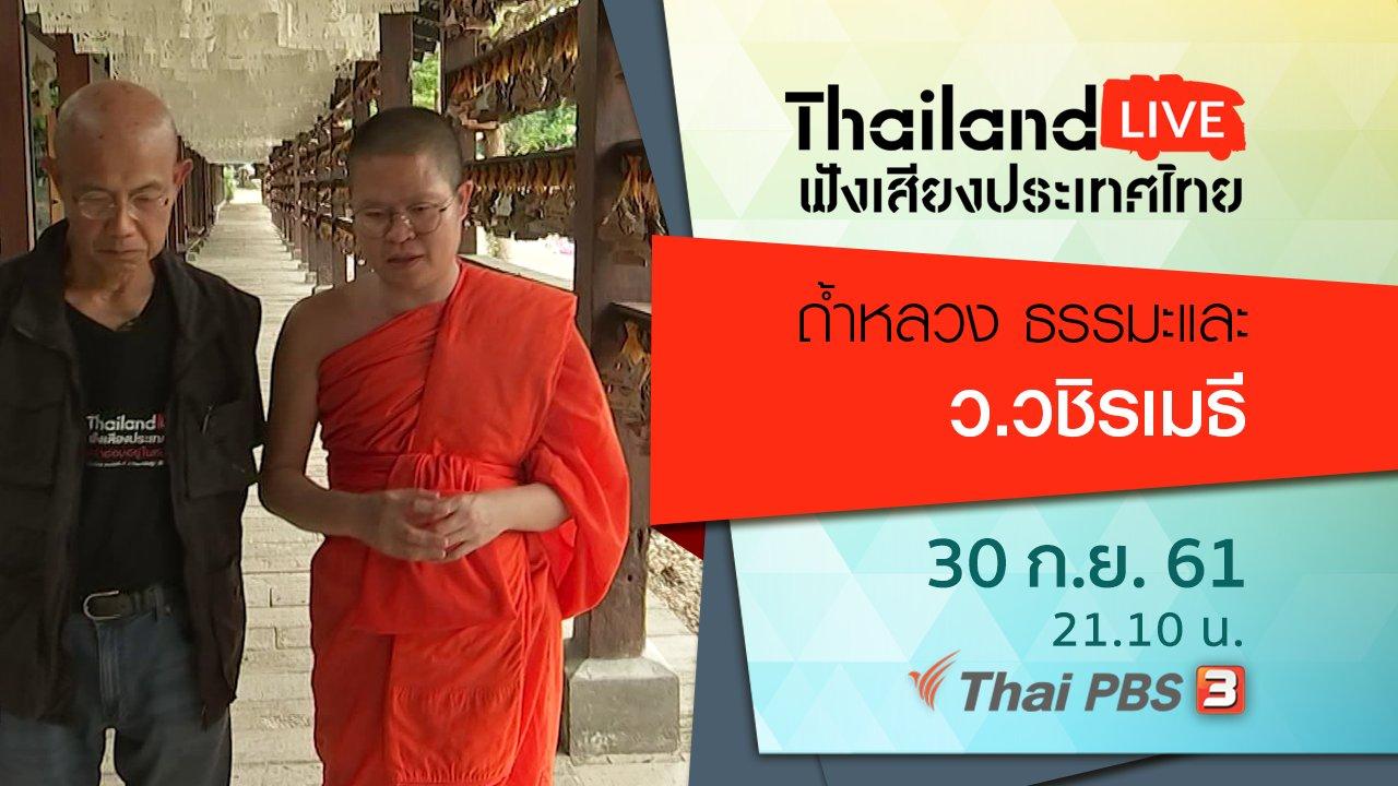 ฟังเสียงประเทศไทย - ถ้ำหลวง ธรรมะและ ว.วชิรเมธี