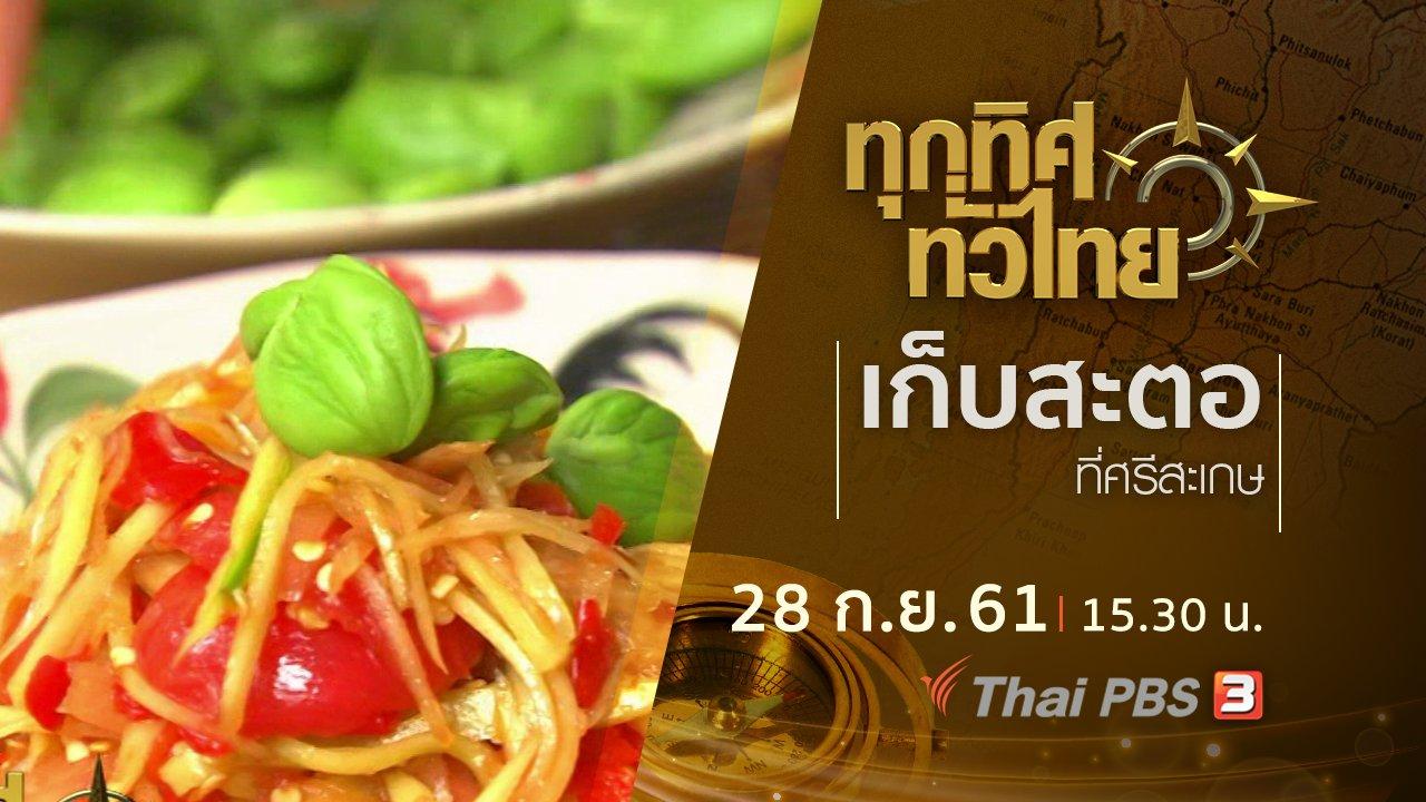 ทุกทิศทั่วไทย - ประเด็นข่าว ( 28 ก.ย. 61)