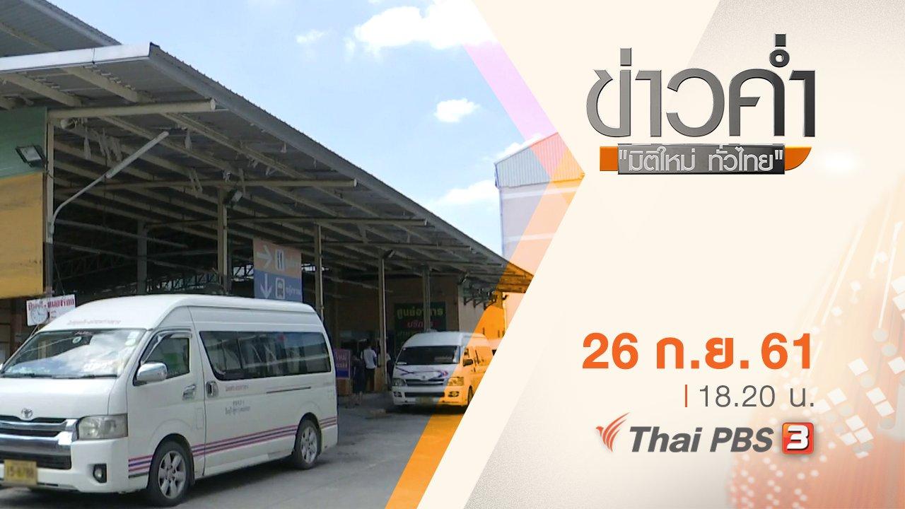 ข่าวค่ำ มิติใหม่ทั่วไทย - ประเด็นข่าว ( 26 ก.ย. 61)