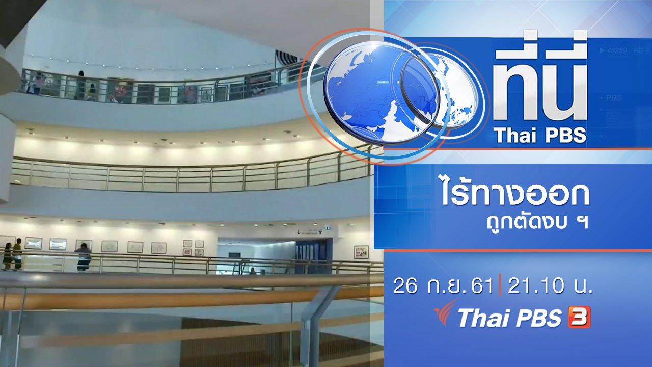 ที่นี่ Thai PBS - ประเด็นข่าว ( 26 ก.ย. 61)