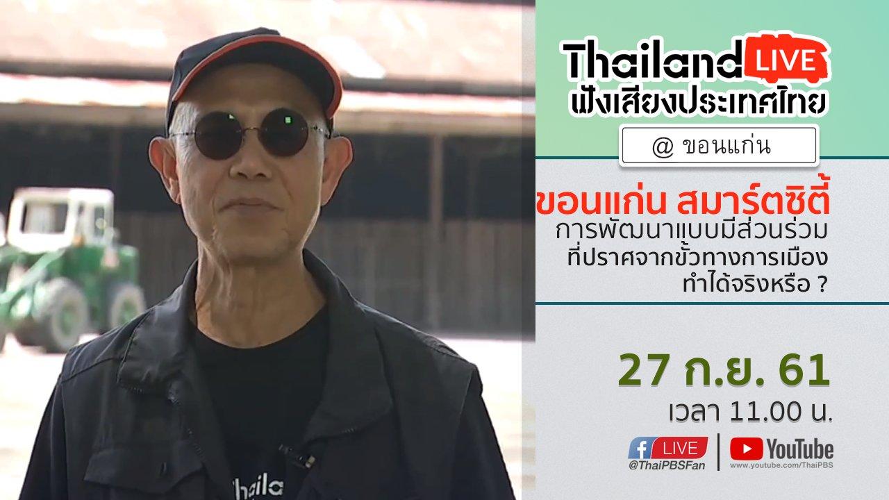 """ฟังเสียงประเทศไทย - Online first Ep.36 : """"ขอนแก่น สมาร์ตซิตี้"""" การพัฒนาแบบมีส่วนร่วมที่ปราศจากขั้วทางการเมืองทำได้จริงหรือ ?"""