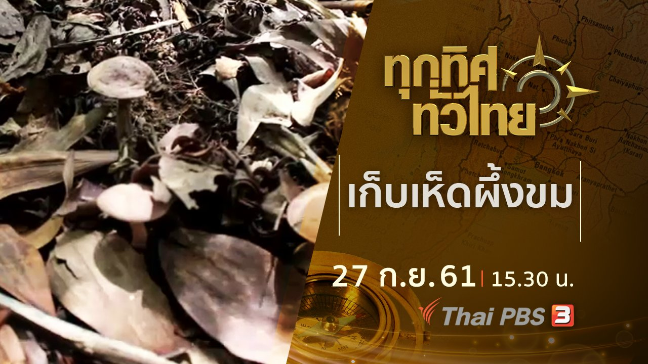 ทุกทิศทั่วไทย - ประเด็นข่าว ( 27 ก.ย. 61)