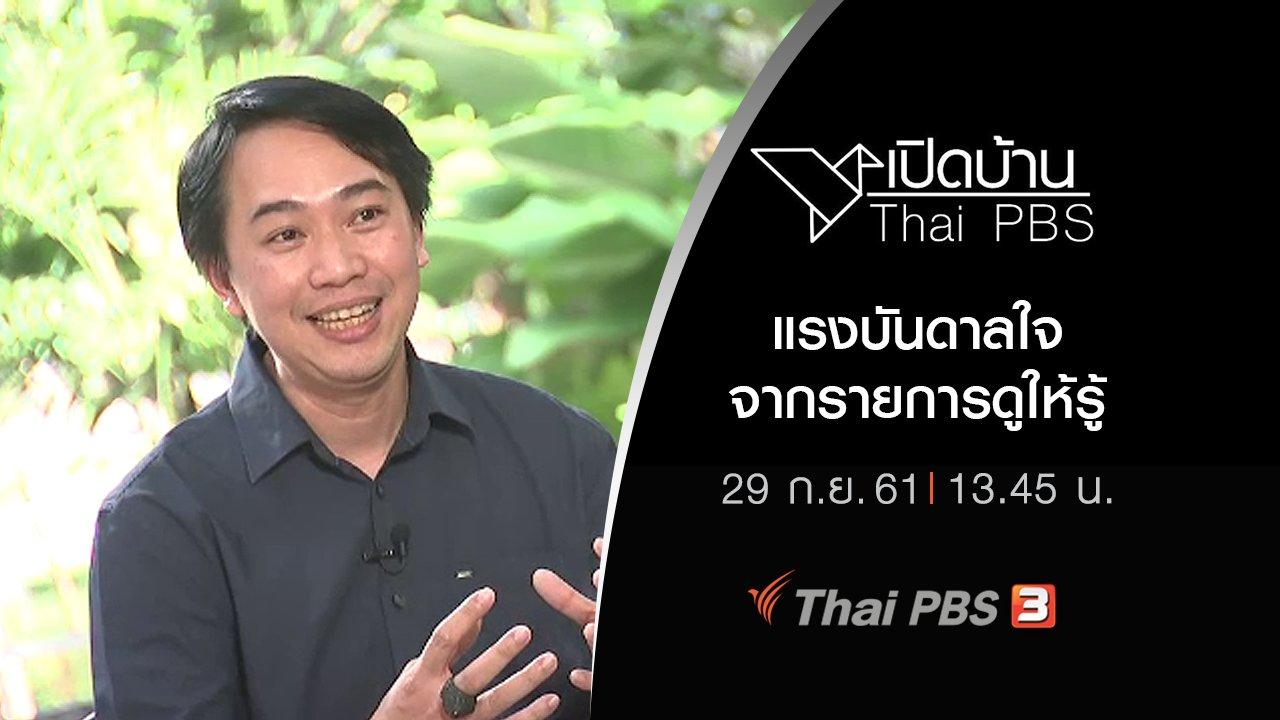 เปิดบ้าน Thai PBS - แรงบันดาลใจจากรายการดูให้รู้