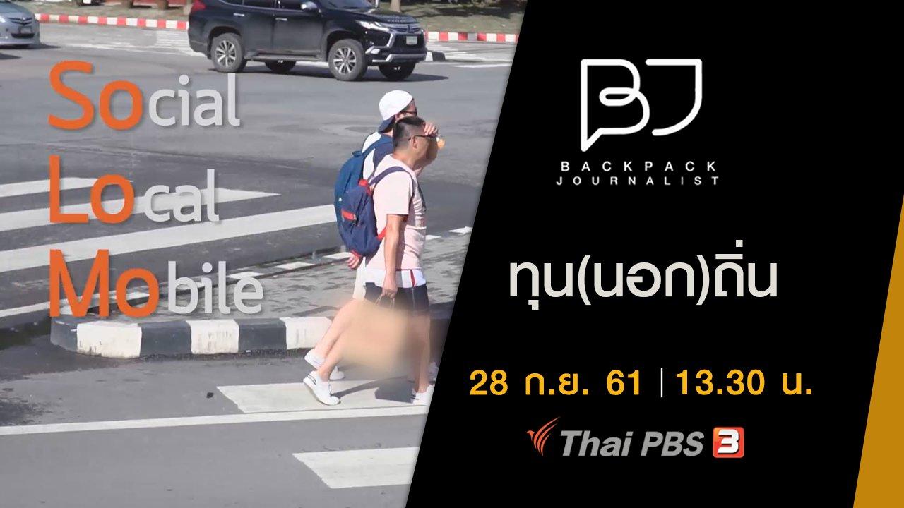 Backpack Journalist - ทุน(นอก)ถิ่น