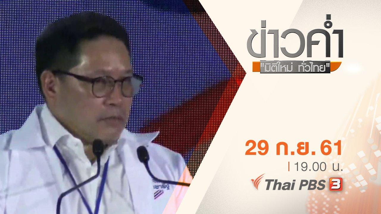 ข่าวค่ำ มิติใหม่ทั่วไทย - ประเด็นข่าว ( 29 ก.ย. 61)