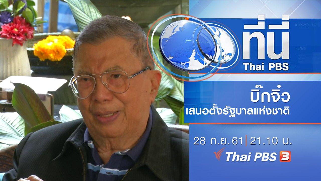 ที่นี่ Thai PBS - ประเด็นข่าว ( 28 ก.ย. 61)