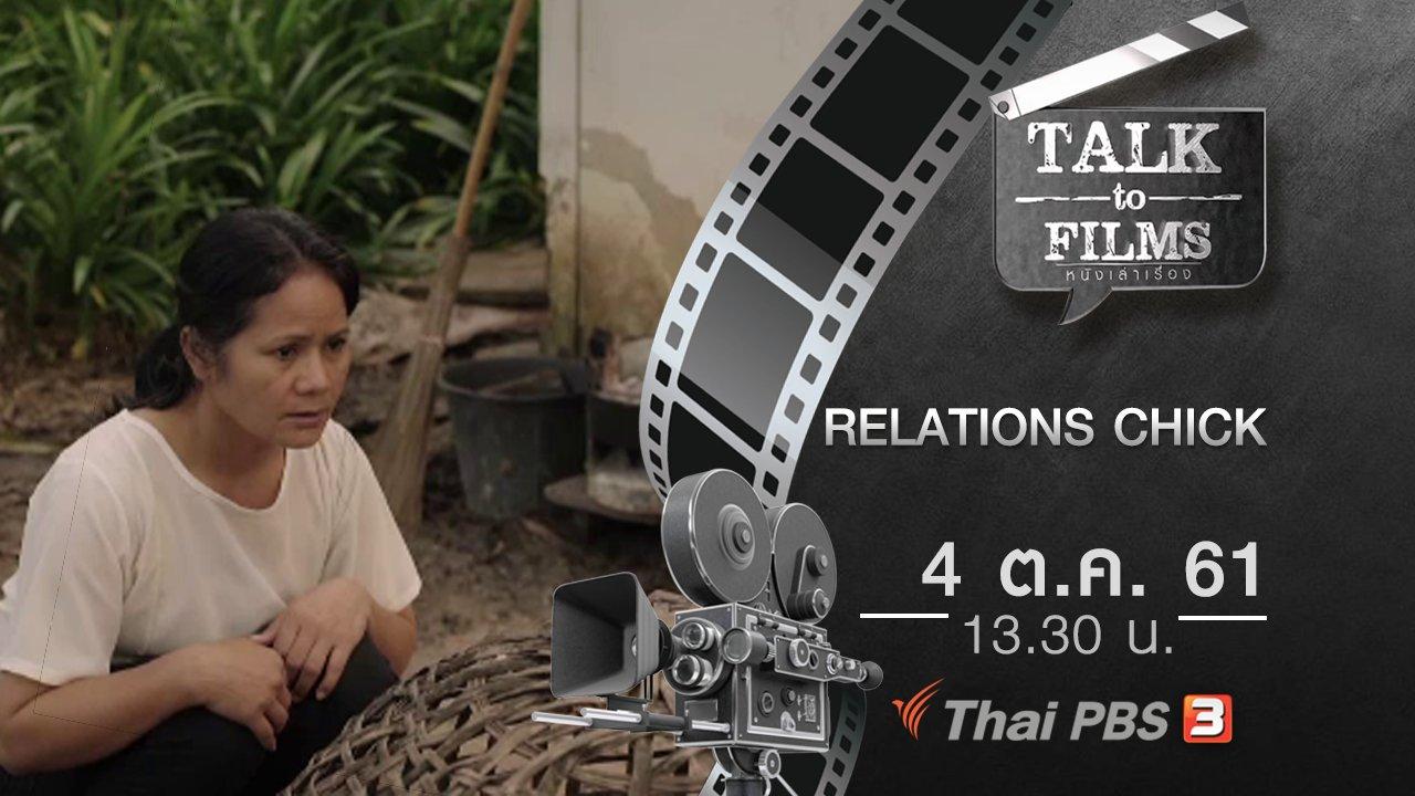 Talk to Films หนังเล่าเรื่อง - RELATIONS CHICK