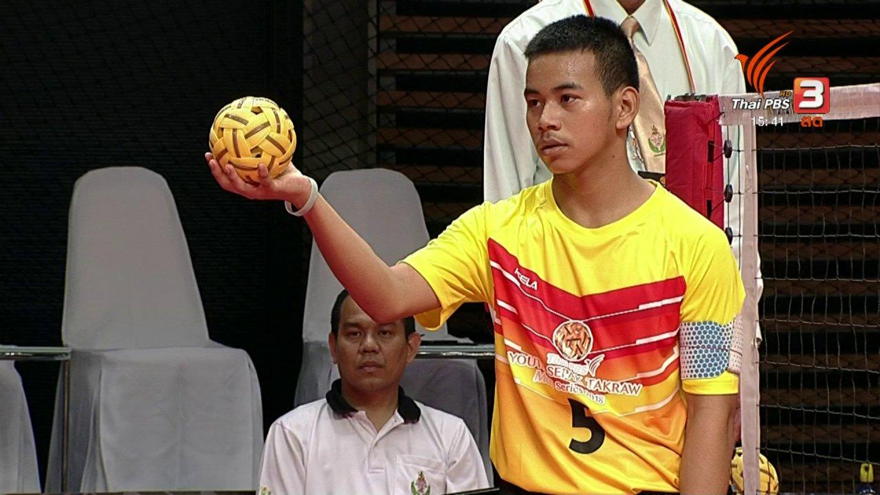Thai PBS Youth Sepak Takraw Men Series 2018 - โรงเรียนกีฬาเทศบาลนครนครปฐม vs โรงเรียนท่าขอนยางวิทยาคม