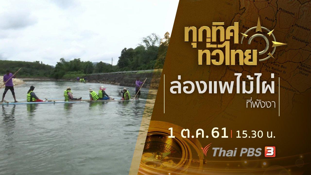 ทุกทิศทั่วไทย - ประเด็นข่าว ( 1 ต.ค. 61)