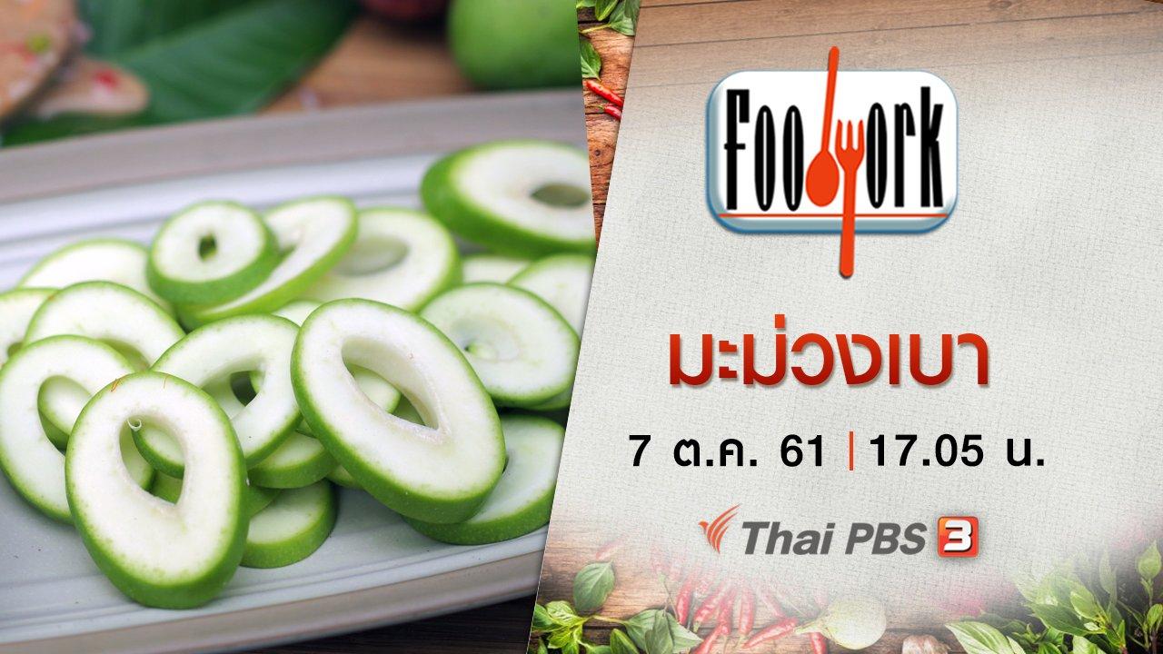 Foodwork - มะม่วงเบา