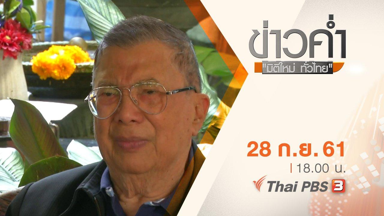 ข่าวค่ำ มิติใหม่ทั่วไทย - ประเด็นข่าว ( 28 ก.ย. 61)