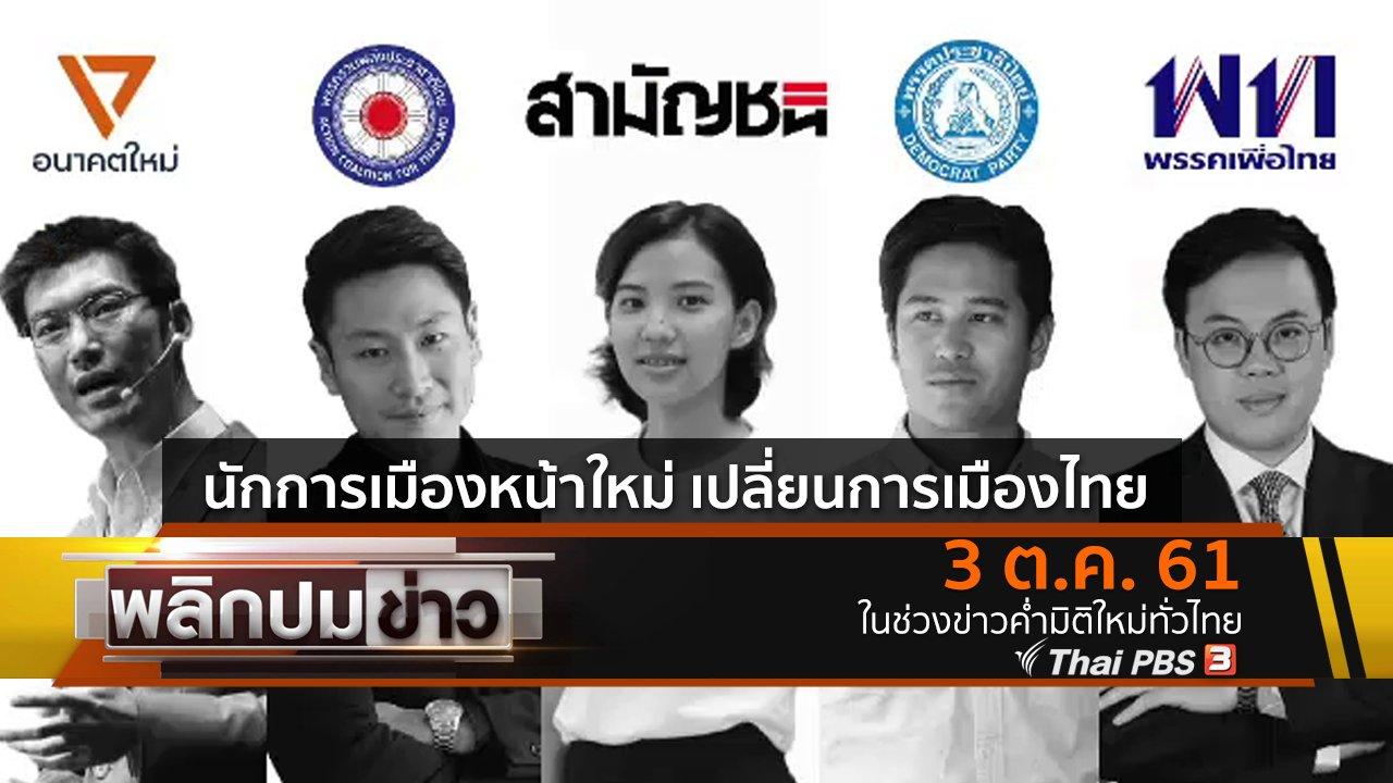 พลิกปมข่าว - นักการเมืองหน้าใหม่ เปลี่ยนการเมืองไทย
