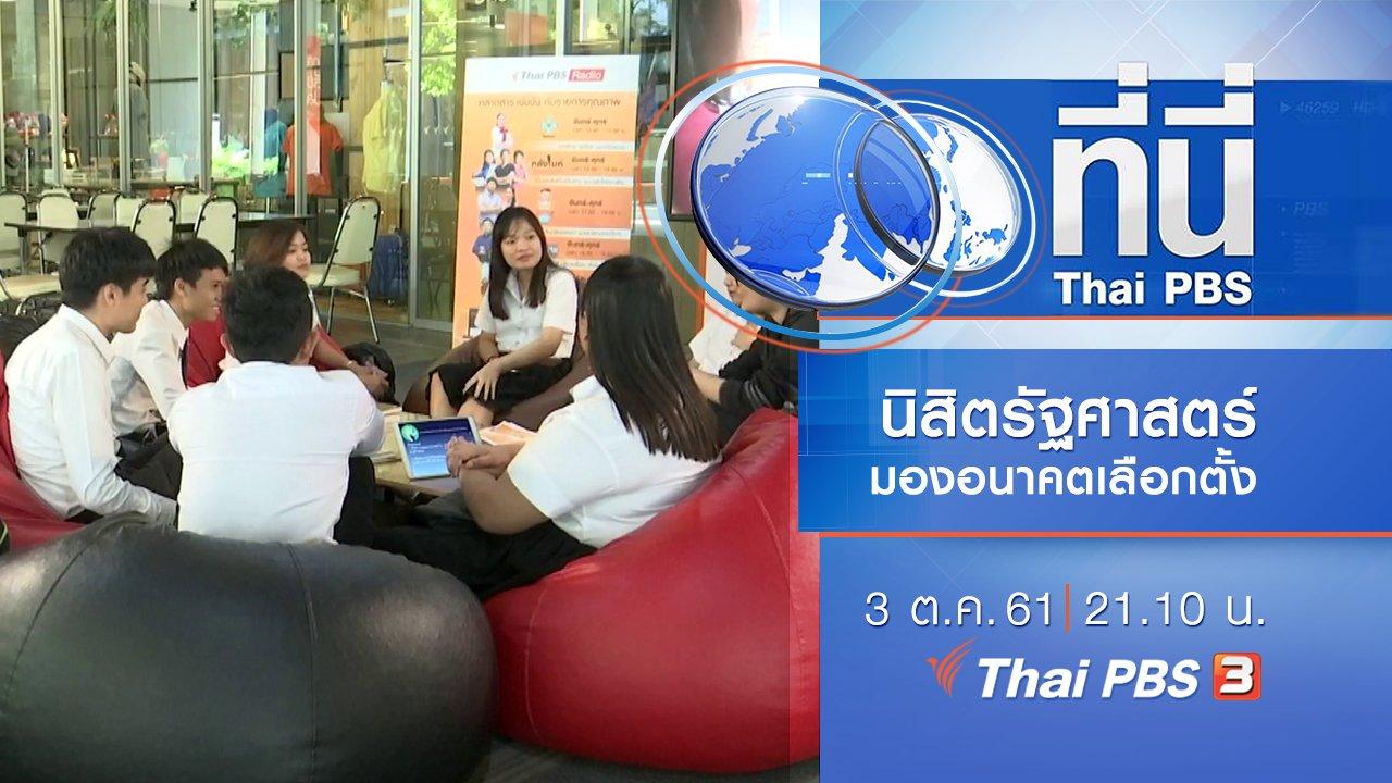 ที่นี่ Thai PBS - ประเด็นข่าว ( 3 ต.ค. 61)