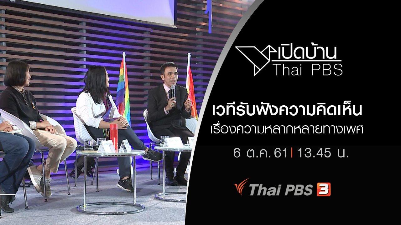 เปิดบ้าน Thai PBS - เวทีรับฟังความคิดเห็น เรื่องความหลากหลายทางเพศ