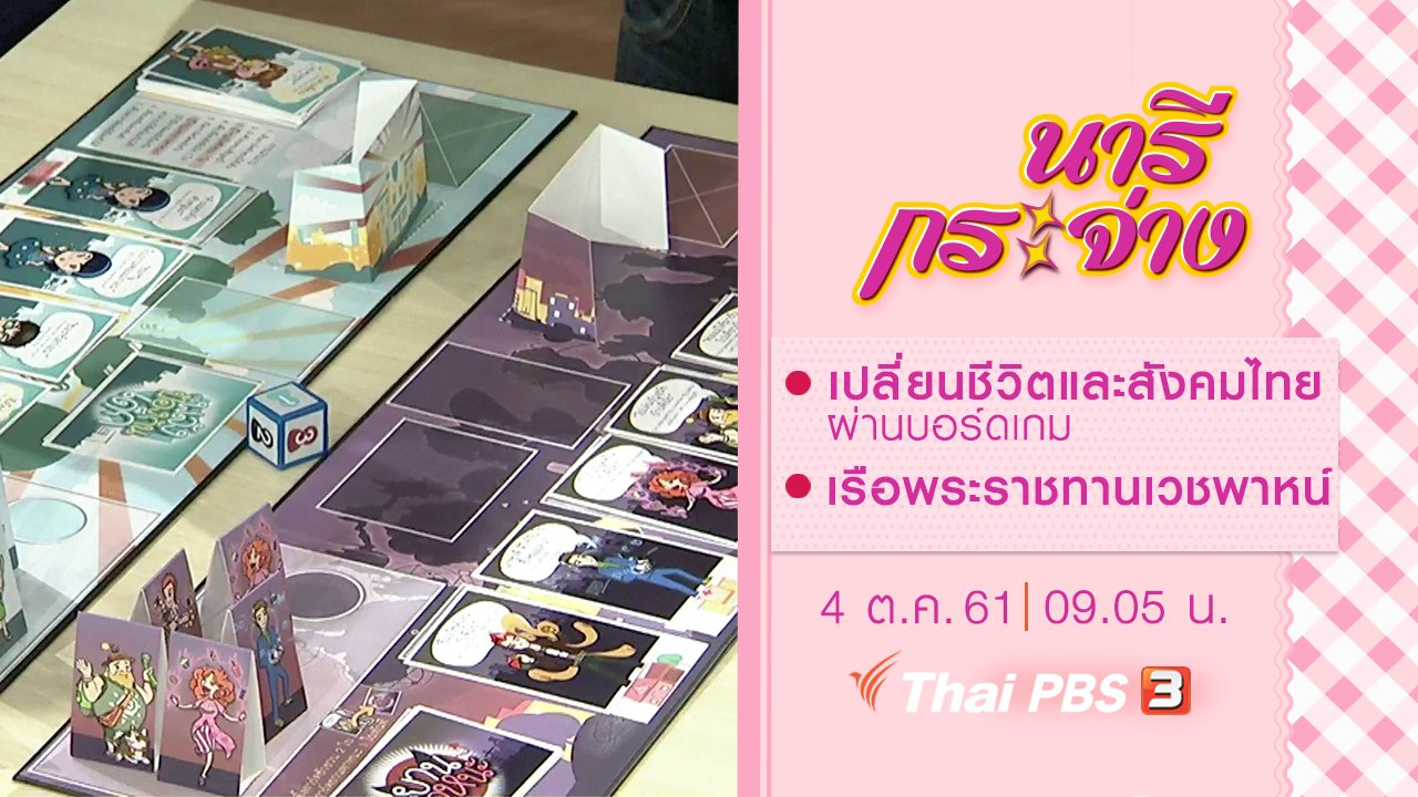นารีกระจ่าง - เปลี่ยนชีวิตและสังคมไทยผ่านบอร์ดเกม, เรือพระราชทานเวชพาหน์