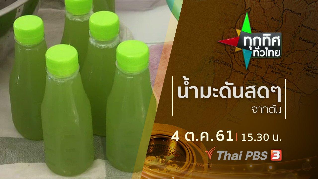 ทุกทิศทั่วไทย - ประเด็นข่าว ( 4 ต.ค. 61)