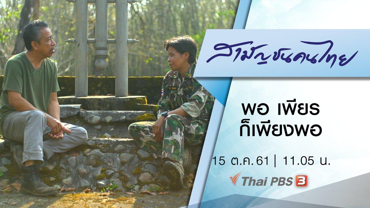 สามัญชนคนไทย - พอ เพียร ก็เพียงพอ