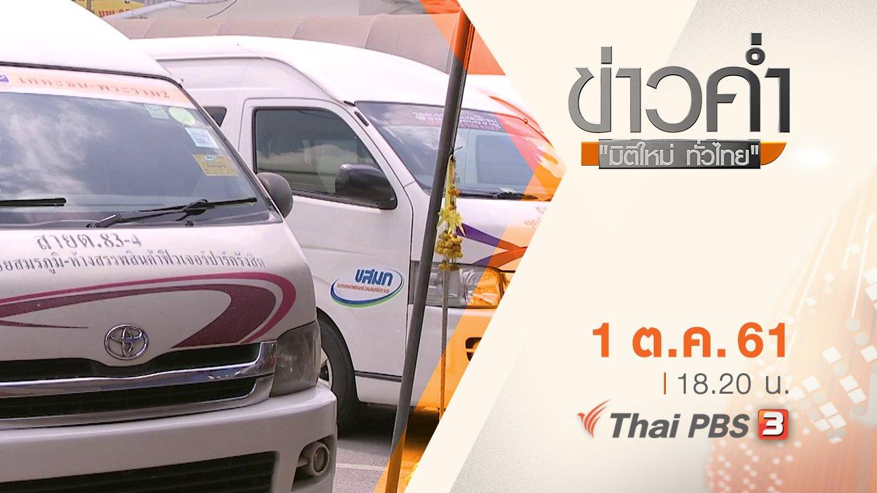 ข่าวค่ำ มิติใหม่ทั่วไทย - ประเด็นข่าว ( 1 ต.ค. 61)