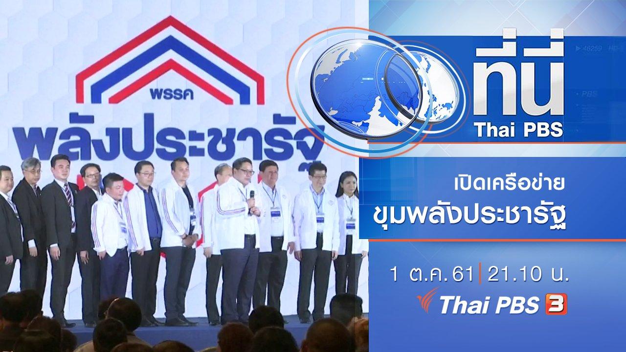 ที่นี่ Thai PBS - ประเด็นข่าว ( 1 ต.ค. 61)