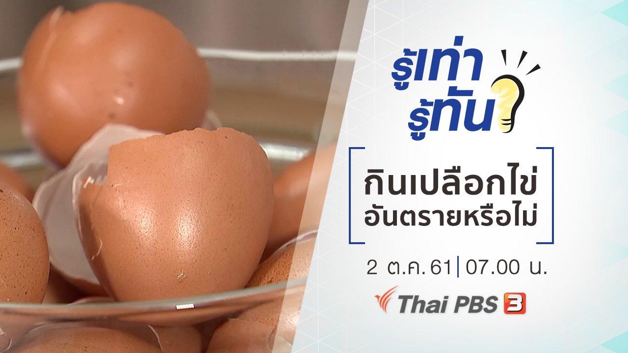 รู้เท่ารู้ทัน - กินเปลือกไข่อันตรายหรือไม่