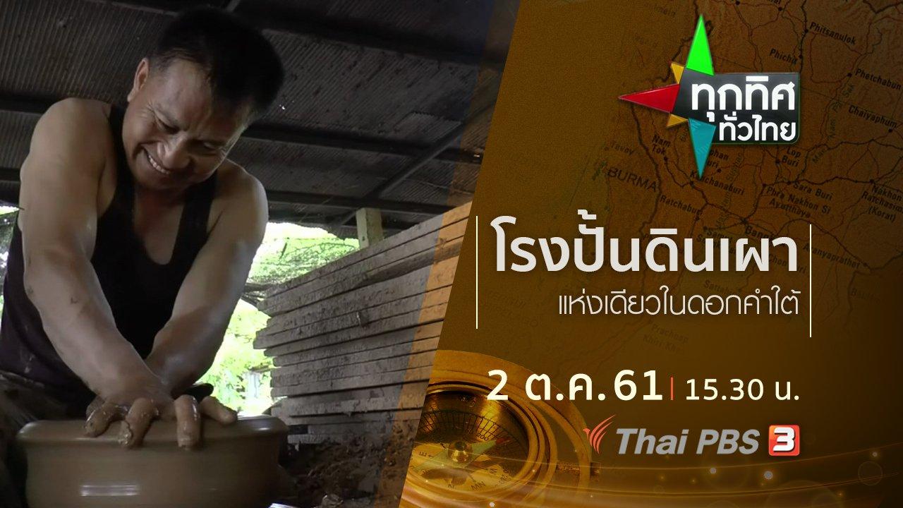 ทุกทิศทั่วไทย - ประเด็นข่าว ( 2 ต.ค. 61)