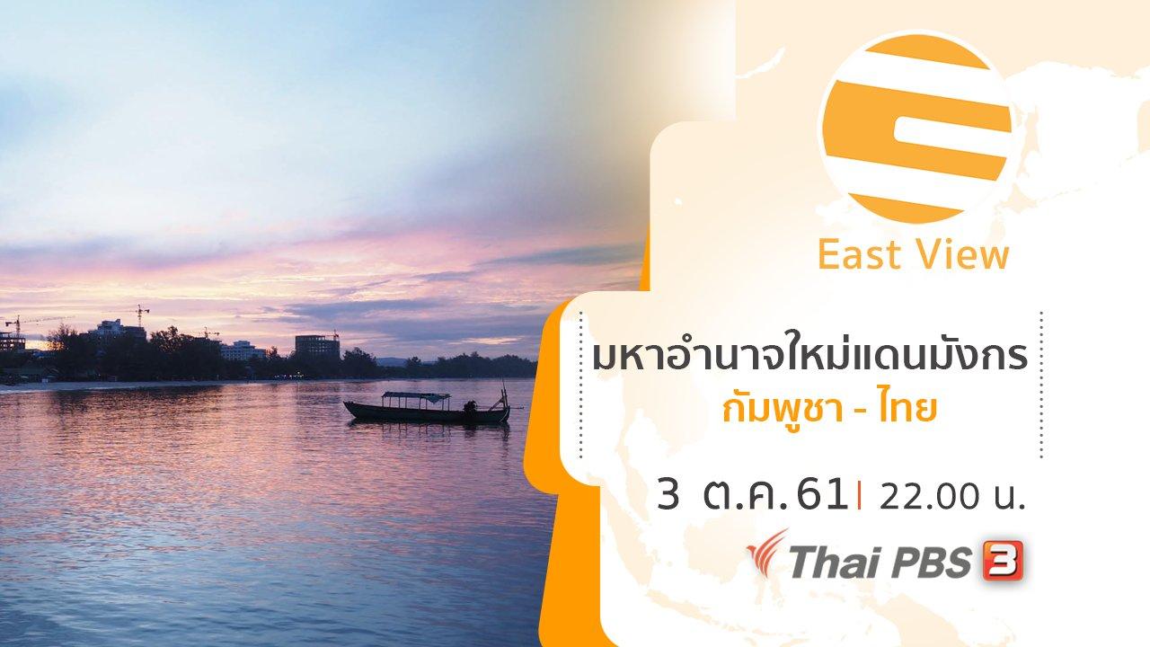 East View ทรรศนะบูรพา - มหาอำนาจใหม่แดนมังกร กัมพูชา - ไทย