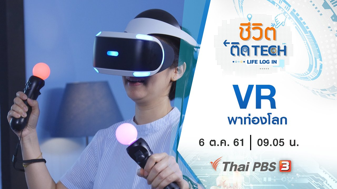 ชีวิตติด Tech - VR พาท่องโลก