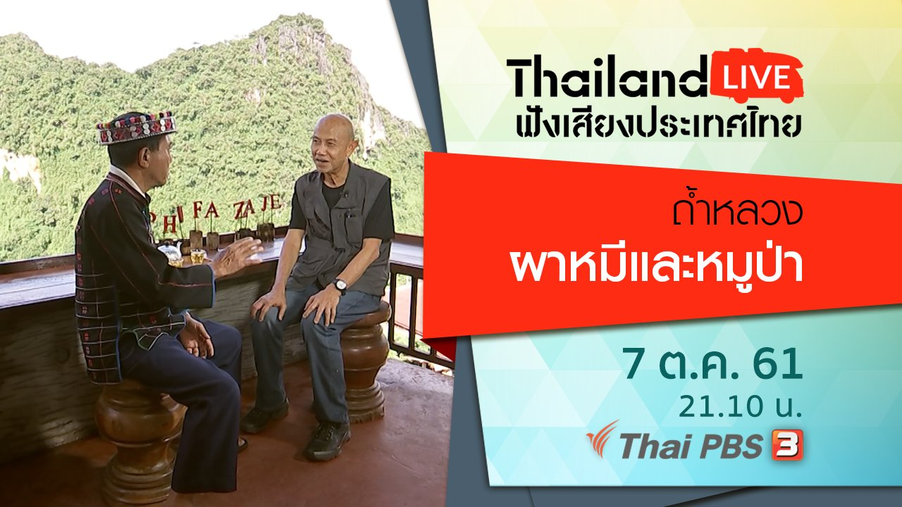 ฟังเสียงประเทศไทย - ถ้ำหลวง ผาหมีและหมูป่า