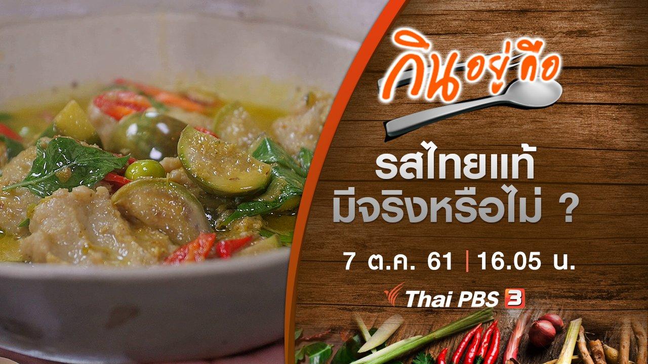 กินอยู่...คือ - รสไทยแท้มีจริงหรือไม่ ?