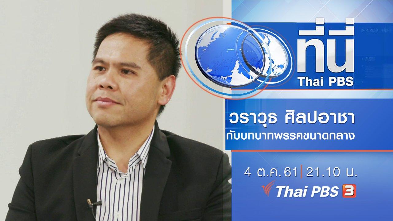 ที่นี่ Thai PBS - ประเด็นข่าว ( 4 ต.ค. 61)
