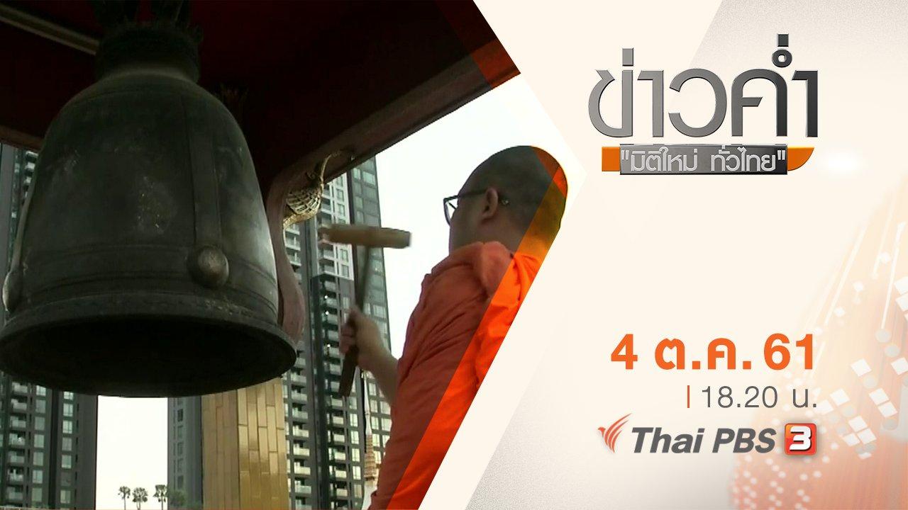 ข่าวค่ำ มิติใหม่ทั่วไทย - ประเด็นข่าว ( 4 ต.ค. 61)