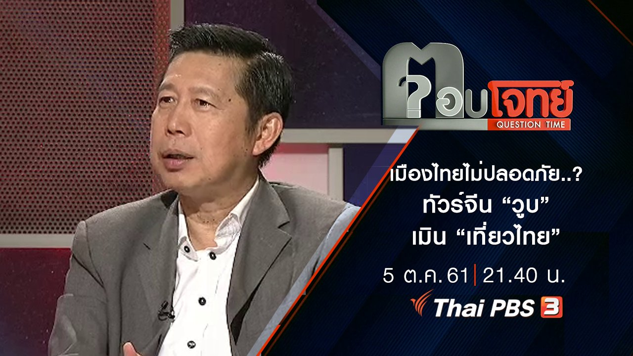 """ตอบโจทย์ - เมืองไทย """"ไม่ปลอดภัย""""...? ทัวร์จีน """"วูบ"""" เมิน """"เที่ยวไทย"""""""