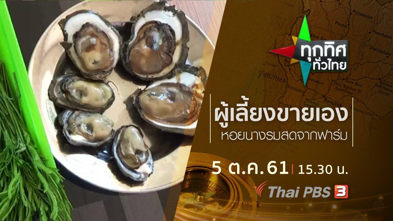ทุกทิศทั่วไทย - ประเด็นข่าว ( 5 ต.ค. 61)